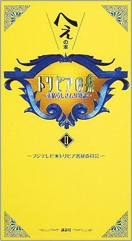 トリビアの泉~へぇの本~(2) | フ...