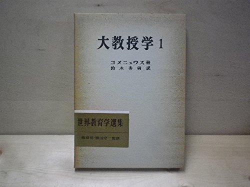 大教授学〈第1〉 (1962年) (世界教育学選集〈第24〉)