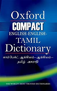 Buy English English Tamil Dictionary Old Edition Book Online At