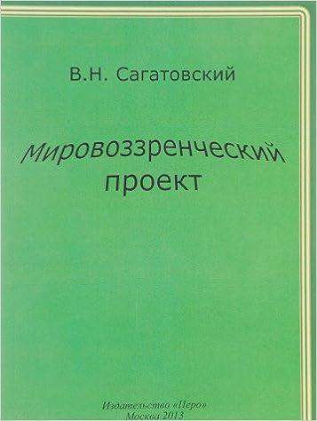 Book Mirovozzrencheskiy proekt