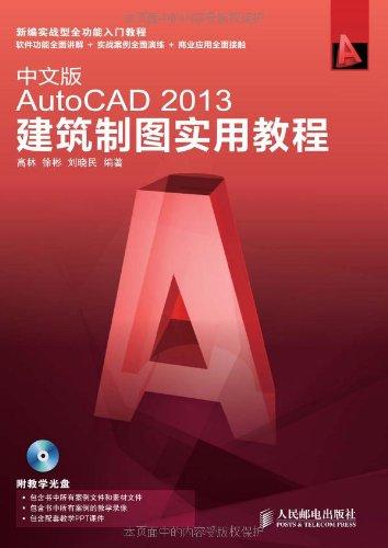 Read Online AutoCAD 2013应用与开发系列:中文版AutoCAD 2013完全自学手册(附DVD-ROM光盘1张) pdf