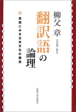 翻訳語の論理―言語にみる日本文化の構造