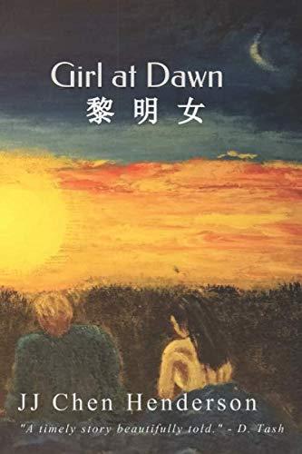 Girl at Dawn 黎明女: 黎明女