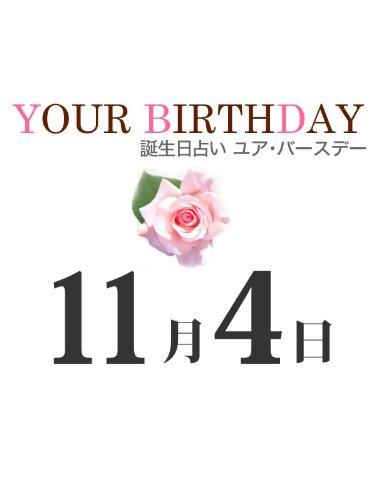 誕生日占い YOUR BIRTHDAY 11月4...