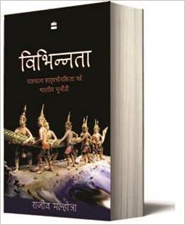 Vibhinnata: Paschatay Sarvbhomikta Ko Bhartiya Chunauti