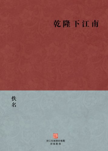 Adventures of Emperor Chien Lung  (Qian Long Xia Jiang Nan) --Traditional Chinese Edition -- BookDNA Chinese Classics