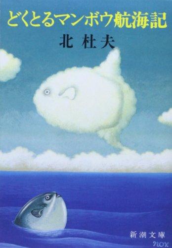 どくとるマンボウ航海記 (新潮文庫)