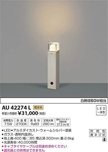 コイズミ照明 ガーデンライトウォームシルバー AU42274L B00Z51EF9Q 12220  ウォームシルバー 地上高400mm