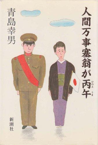 人間万事塞翁が丙午 (1981年)