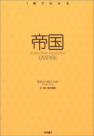 Download Empire (<seen in one volume> series) (2003) ISBN: 4000268678 [Japanese Import] ebook
