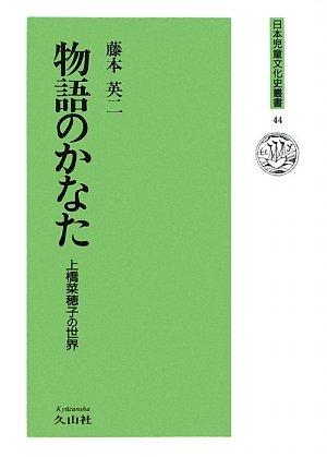 物語のかなた―上橋菜穂子の世界 (日本児童文化史叢書)