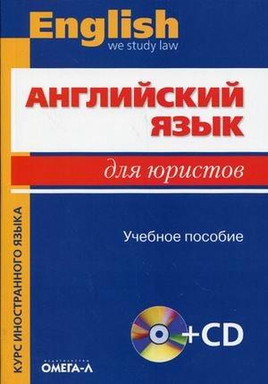 Angliyskiy yazyk dlya yuristov (+CD) ebook