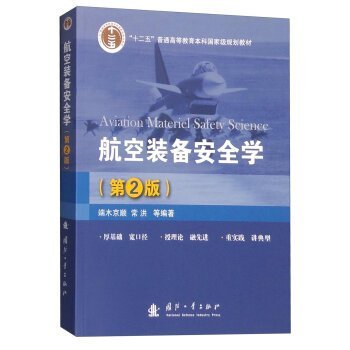 Aviation Safety equipment (Second Edition)(Chinese Edition) pdf