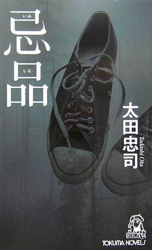 忌品 (トクマ・ノベルズ)