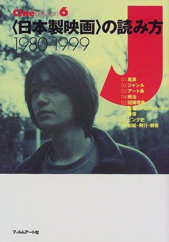 「日本製映画」の読み方 1980‐1999 (CineLesson)