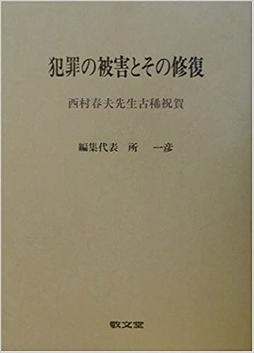 犯罪の被害とその修復―西村春夫...