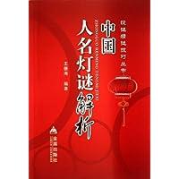设谜猜谜技巧丛书:中国人名灯谜解析