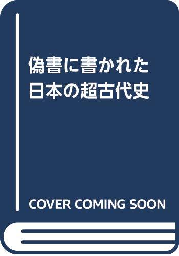 偽書が描いた日本の超古代史