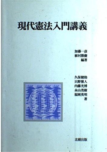 Read Online Gendai Kenpō nyūmon kōgi (Japanese Edition) pdf epub