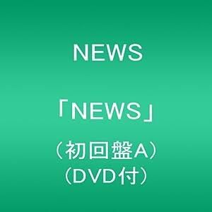 『「NEWS」(初回盤A)(DVD付)』