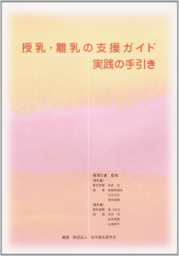 授乳・離乳の支援ガイド実践の手引き