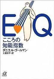 EQ こころの知能指数の書影