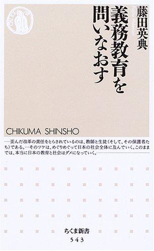 義務教育を問いなおす (ちくま新書 (543))