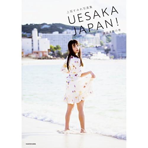 上坂すみれ UESAKA JAPAN 表紙画像