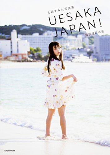 上坂すみれ UESAKA JAPAN! 大きい表紙画像