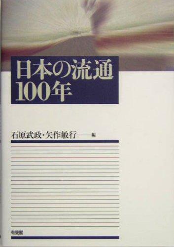 Download Nihon no ryūtsū 100-nen PDF