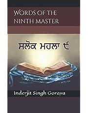 Words of the Ninth Master: ਨੌਂਵੇਂ ਪਾਤਸ਼ਾਹ ਦੇ ਬਚਨ
