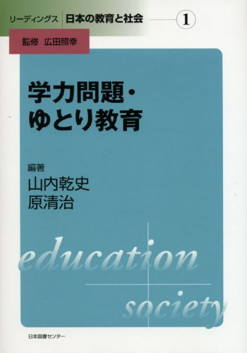 リーディングス 日本の教育と社会―第1巻 学力問題・ゆとり教育