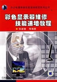 color display speed maintenance skills training tutorial(Chinese Edition) pdf