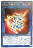 遊戯王/19PP-JP006 転生炎獣アルミラージ【ウルトラレア】