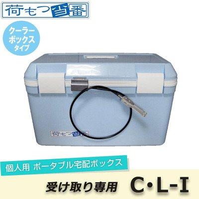 宅配物の受け取りに関する悩みを解決 荷もつ当番 個人用ポータブル宅配ボックス 受け取り専用 クーラーボックスタイプ CL-I B07DBRPJW9 25205