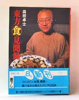 東方食見聞録 (徳間文庫)