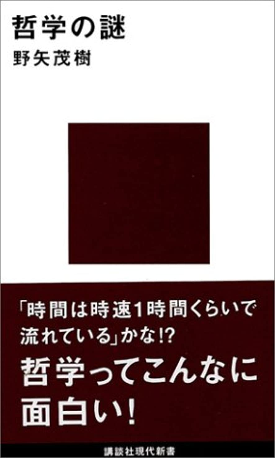 出演者その他ウェイトレス哲学思考トレーニング (ちくま新書 (545))