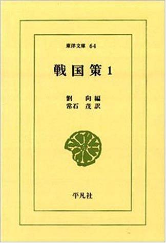 戦国策 (1) (東洋文庫 (64))