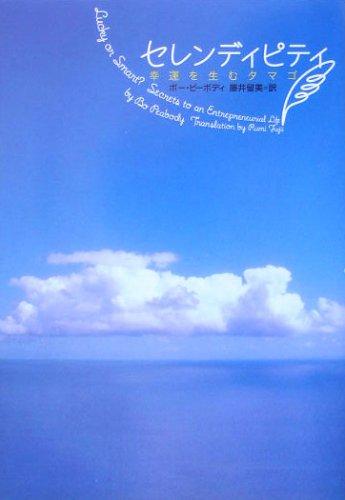 セレンディピティ―幸運を生むタマゴ