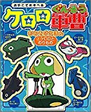 Vehicles (2) picture book play Keroro Keroro Contact (2005) ISBN: 4048538926 [Japanese Import]