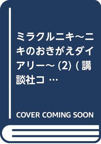 ミラクルニキ~ニキのおきがえダイアリー~(2) (講談社コミックスなかよし)