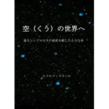 Emptiness is not Empty (Japanese Edition)