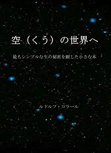 Emptiness is not Empty (Japanese Edition) by [Rudolph Kolar]