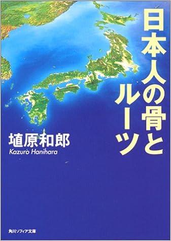 日本人の骨とルーツ (角川ソフィ...