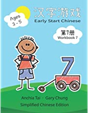 Early Start Chinese 7 (Simplified Chinese)