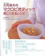 久司道夫のマクロビオティック 美しくなるレシピ (Kushi macro series)