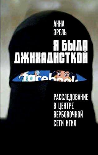 9ac969781e5ed Ya byla dzhihadistkoy. Rassledovanie v tsentre verbovochnoy seti IGIL  (Russian) Hardcover – 2016. by Anna erel ...