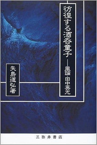 彷徨する酒呑童子―風論・田中英...