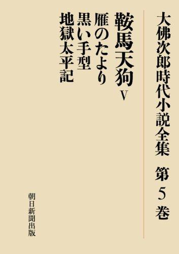 Osaragi Jiro era novel complete works Kurama Tengu V (2013) ISBN: 402292103X [Japanese Import]
