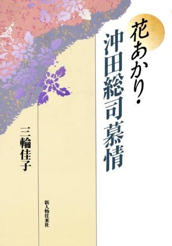 花あかり沖田総司慕情(新人物往来社1992年刊行)